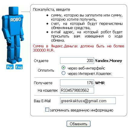 Обменять Яндекс.Деньги на WebMoney
