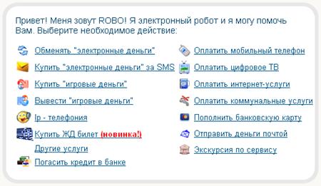 roboxchange.com