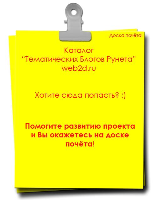"""Каталог """"Тематических Блогов Рунета"""""""