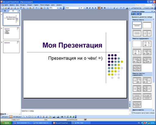 Шаблон презентации