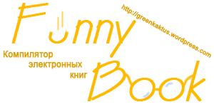 FunnyBook - компилятор электронных книг