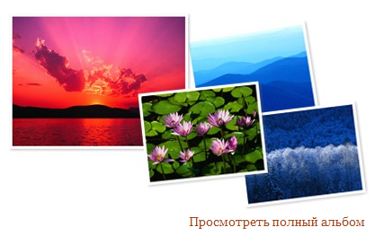 Фотоальбом в Windows Live Writer
