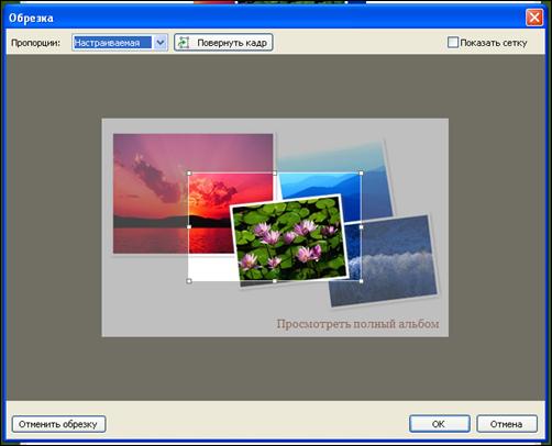 Обрезание изображения в Windows Live Writer