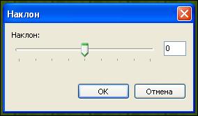 Наклон в Windows Live Writer