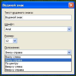Водяной знак в Windows Live Writer