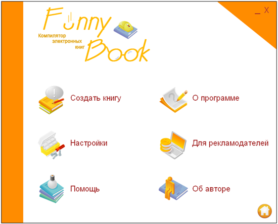 Компилятор Электронных Книг FunnyBook