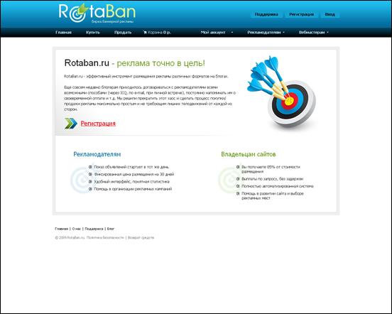 RotaBan.ru