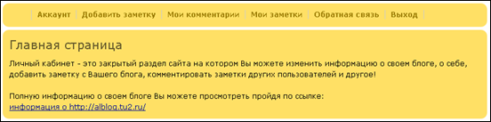 Кабинет пользователя