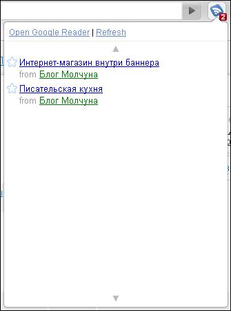 Google Reader Notifier (by Google)