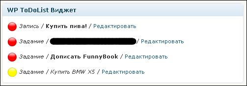 Виджет WP ToDoList