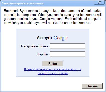 Синхронизация закладок в Google Chrome