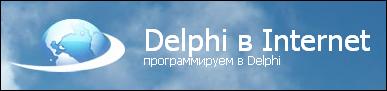webdelphi.ru