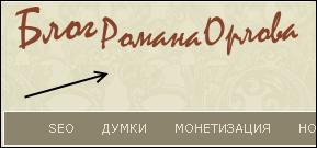 Блог Романа Орлова