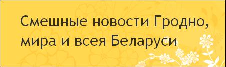 Prepody.com - смешные новости Гродно, мира и всея Беларуси