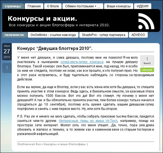 Конкурсы и акции блогосферы и интернета