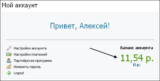 Баланс аккаунта на бирже Rotaban.ru