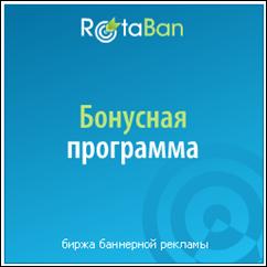 Партнерская программа Rotaban. Есть ли в этом смысл?