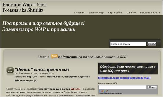 Блог про Wap - блог Романа aka Shtirlitz