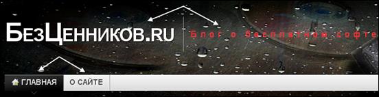 БезЦенников.ру