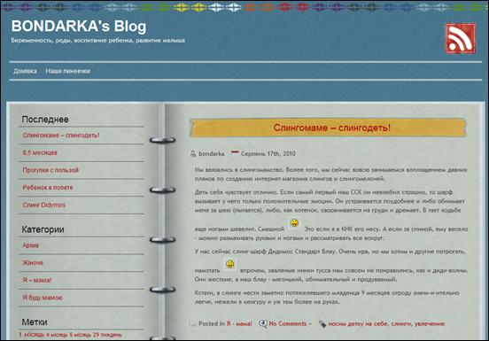 Bondarka's Blog