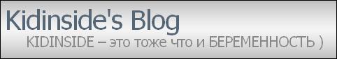 Kidinside's Blog