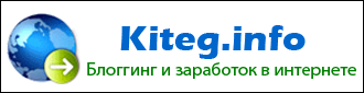 Kiteg.info - блоггинг и заработок в Интернете