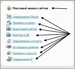 SEOGadget: Массовый анализ сайтов