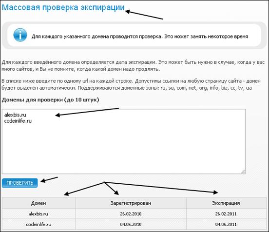 SEOGadget: Массовая проверка экспирации