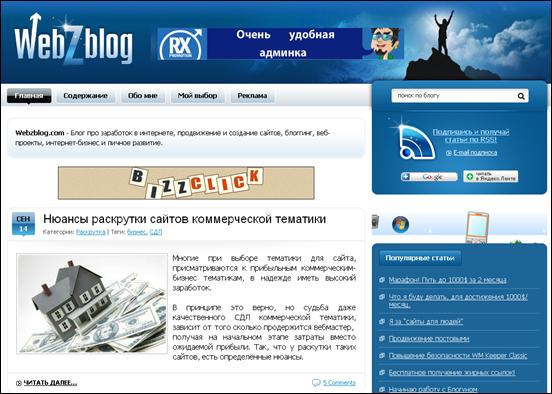 WebZblog