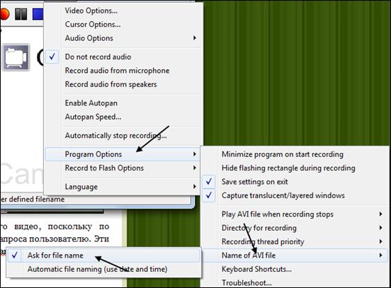 CamStudio: запрос на имя файла