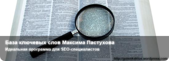 База ключевых слов Максима Пастухова
