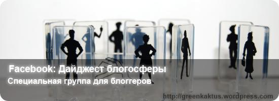 Facebook: Дайджест блогосферы