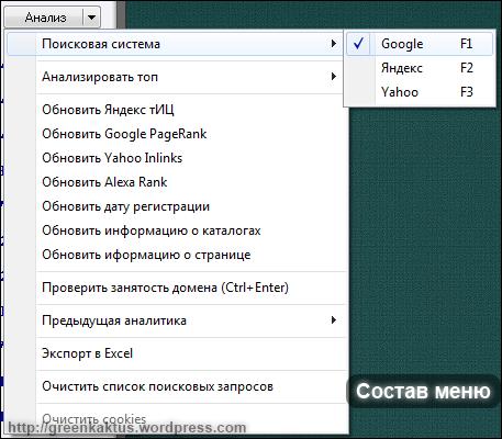FirstPageAnalyzer: меню программы