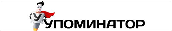 Упоминатор.ру