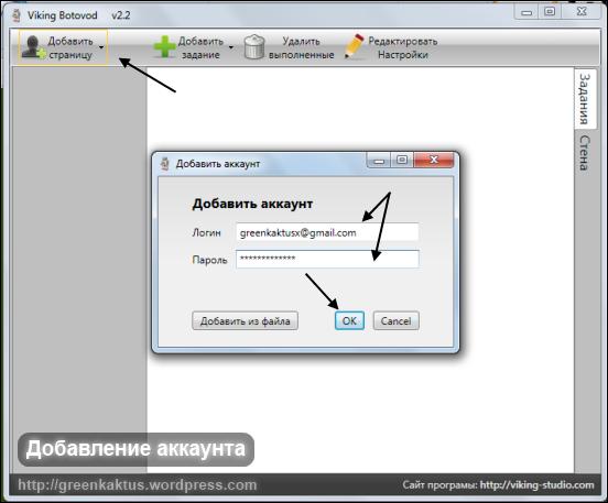 Viking Botovod: добавление аккаунта