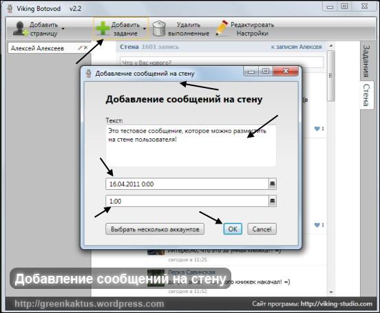 Viking Botovod: добавление сообщений на стену