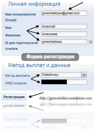 Форма регистрации партнера