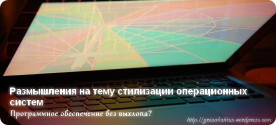 Размышления на тему стилизации операционных систем