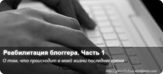 Реабилитация блоггера. Часть 1