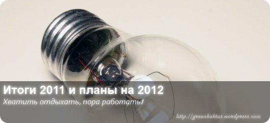 Итоги 2011 и планы на 2012