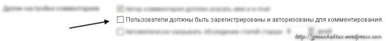 Методы защиты от спама для блога на wordpress.com