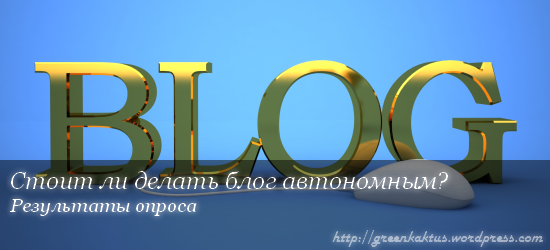Стоит ли делать блог автономным? Результаты опроса